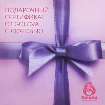 Подарочный Сертификат Golova